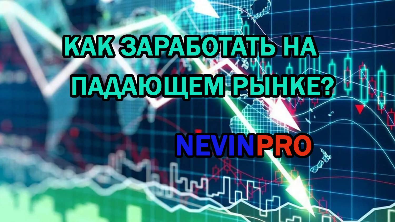 Заработать на Рынке